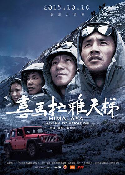 Documentário chinês contemplado no Festival Internacional de Cinema de Brasília