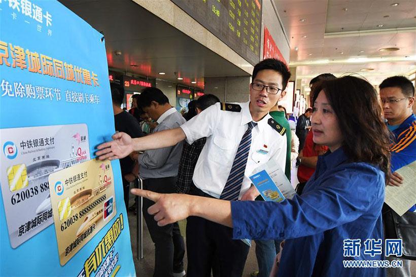 Beijing e Tianjin criam passe de trem para poupar custos e tempo na viagem entre as duas cidades