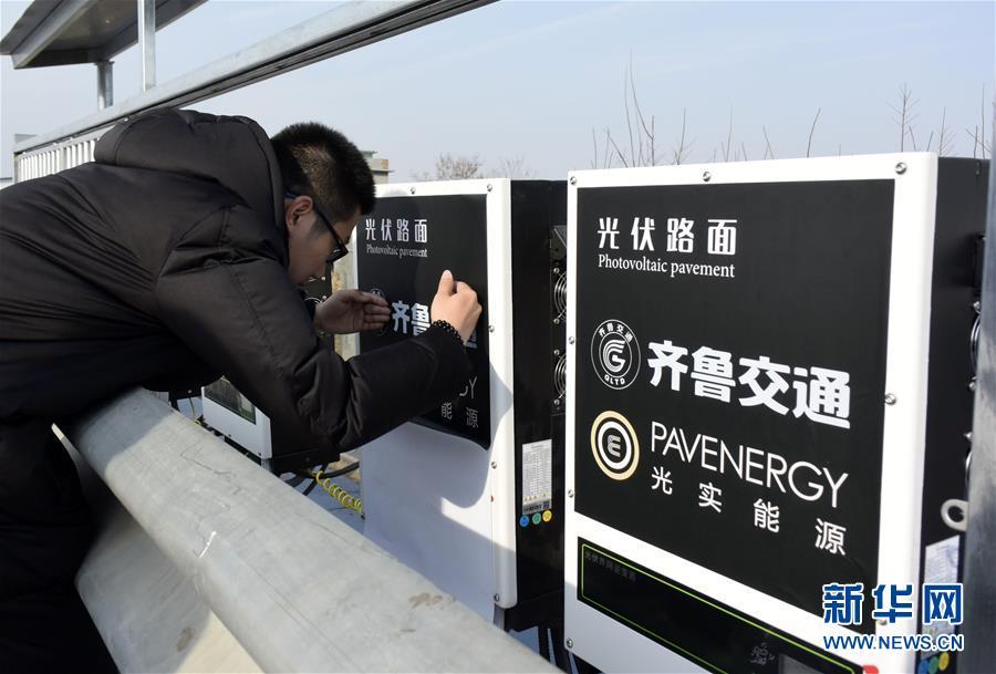 Concluída sessão experimental da primeira autoestrada fotovoltaica da China